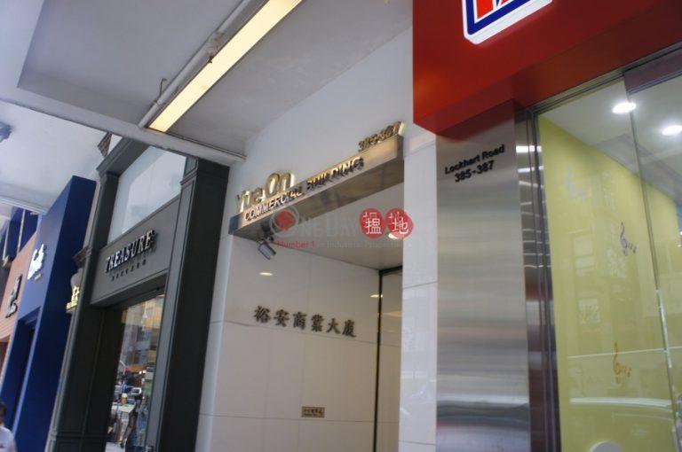 大平租(灣仔/銅鑼灣)