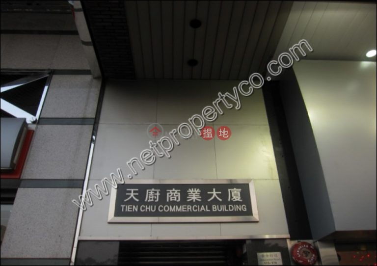 天廚商業大廈